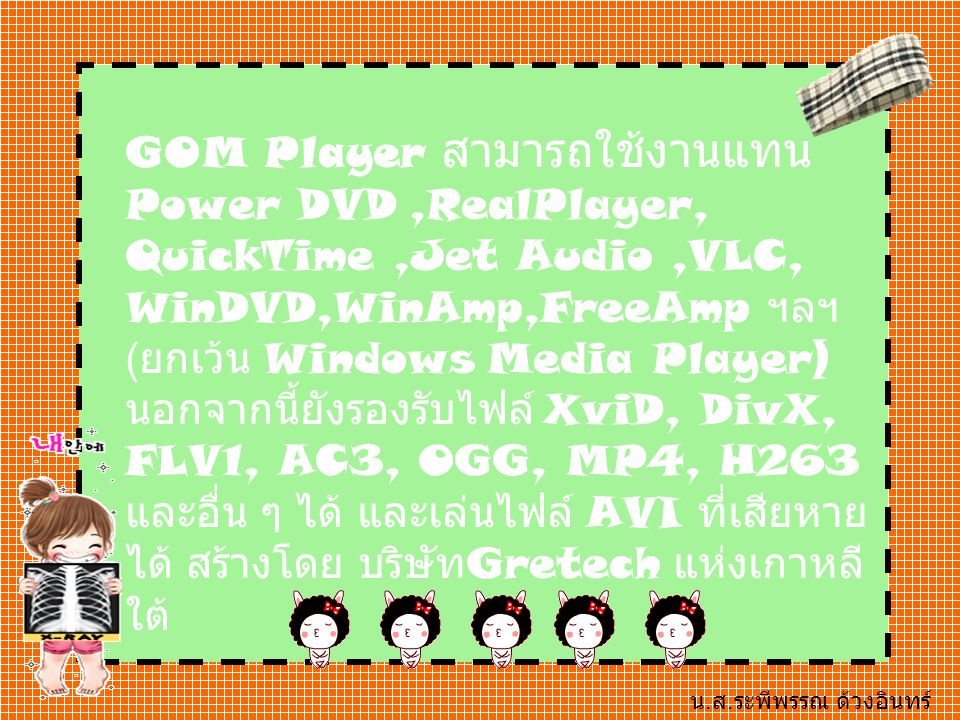 http://www.thaiware.com /main/info.php?id=9911http://www.thaiware.com /main/info.php?id=9911 http://www.techfz.com /2008/10/gom-playerhttp://www.techfz.com www.gomplayer.com www.gomplayer.com น.