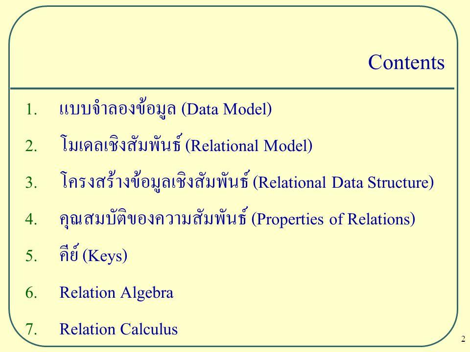 2 Contents  แบบจำลองข้อมูล (Data Model)  โมเดลเชิงสัมพันธ์ (Relational Model)  โครงสร้างข้อมูลเชิงสัมพันธ์ (Relational Data Structure)  คุณสมบ