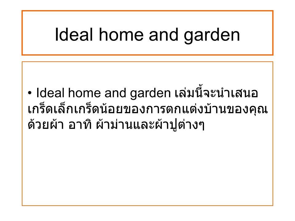 Ideal home and garden Ideal home and garden เล่มนี้จะนำเสนอ เกร็ดเล็กเกร็ดน้อยของการตกแต่งบ้านของคุณ ด้วยผ้า อาทิ ผ้าม่านและผ้าปูต่างๆ