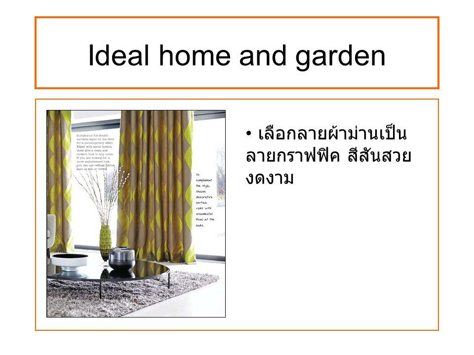 Ideal home and garden เลือกลายผ้าม่านเป็น ลายกราฟฟิค สีสันสวย งดงาม