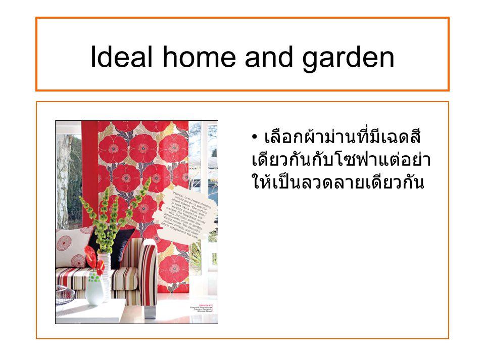 Ideal home and garden เลือกผ้าม่านที่มีเฉดสี เดียวกันกับโซฟาแต่อย่า ให้เป็นลวดลายเดียวกัน