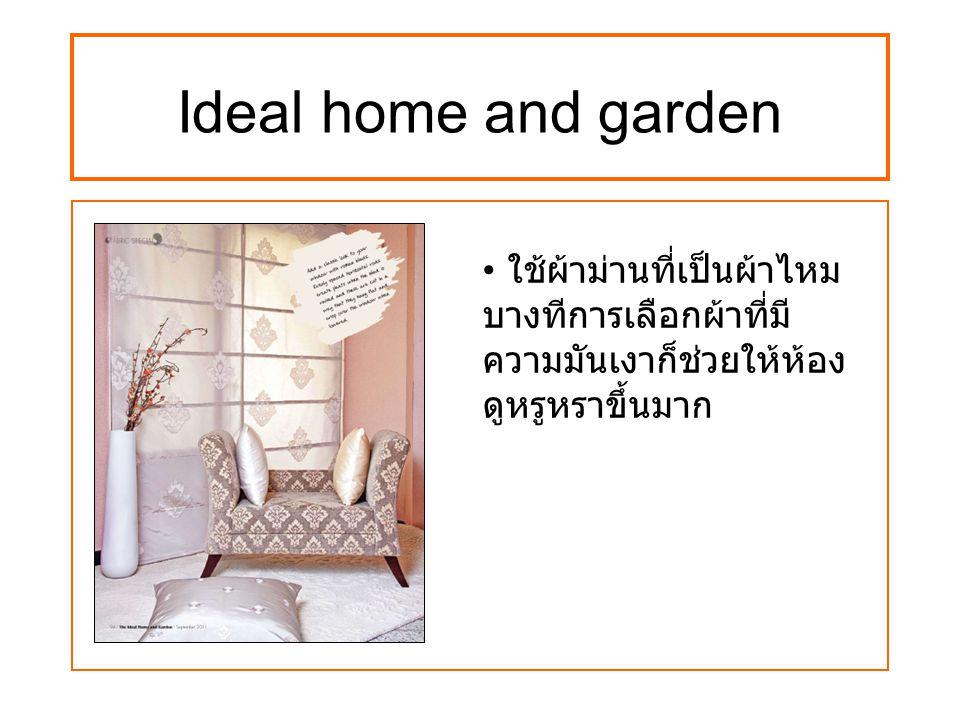 Ideal home and garden ใช้ผ้าม่านที่เป็นผ้าไหม บางทีการเลือกผ้าที่มี ความมันเงาก็ช่วยให้ห้อง ดูหรูหราขึ้นมาก