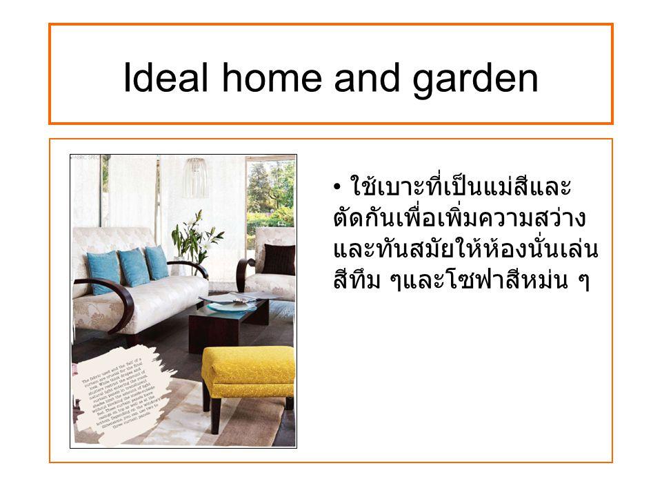 Ideal home and garden ใช้เบาะที่เป็นแม่สีและ ตัดกันเพื่อเพิ่มความสว่าง และทันสมัยให้ห้องนั่นเล่น สีทึม ๆและโซฟาสีหม่น ๆ