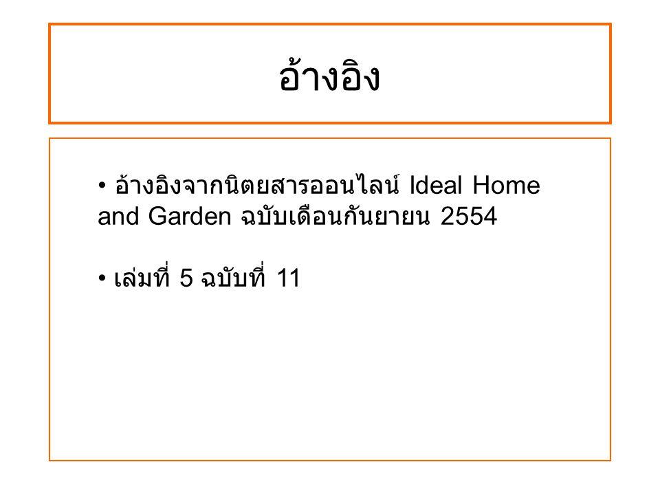 อ้างอิง อ้างอิงจากนิตยสารออนไลน์ Ideal Home and Garden ฉบับเดือนกันยายน 2554 เล่มที่ 5 ฉบับที่ 11