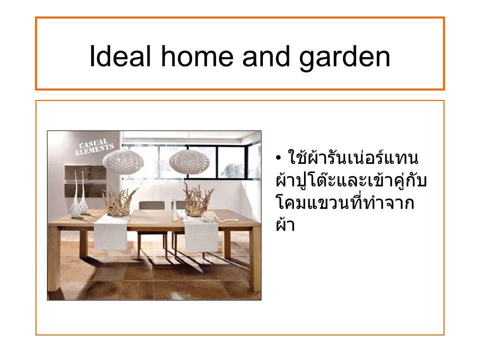 Ideal home and garden ใช้ผ้ารันเน่อร์แทน ผ้าปูโต๊ะและเข้าคู่กับ โคมแขวนที่ทำจาก ผ้า