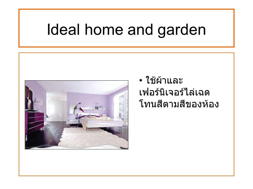 Ideal home and garden ใช้ผ้าและ เฟอร์นิเจอร์ไล่เฉด โทนสีตามสีของห้อง
