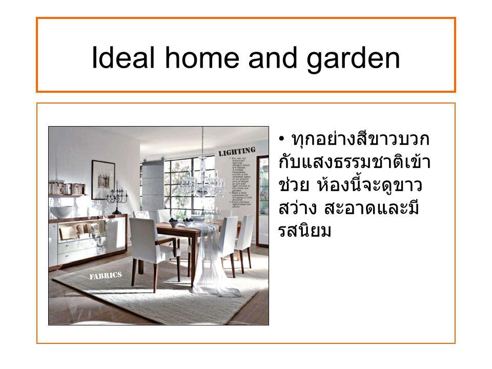 Ideal home and garden ทุกอย่างสีขาวบวก กับแสงธรรมชาติเข้า ช่วย ห้องนี้จะดูขาว สว่าง สะอาดและมี รสนิยม