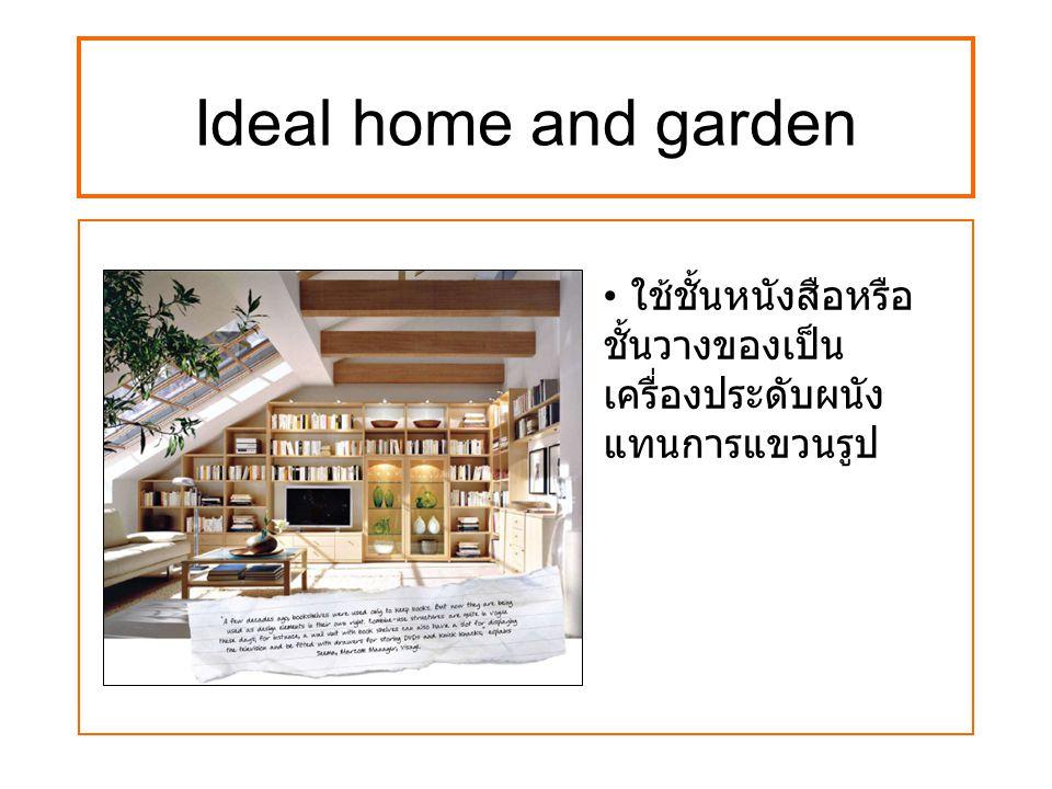 Ideal home and garden ใช้ชั้นหนังสือหรือ ชั้นวางของเป็น เครื่องประดับผนัง แทนการแขวนรูป