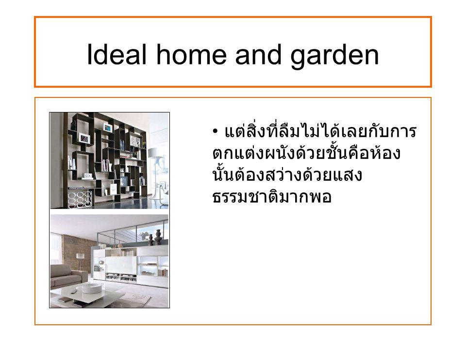 Ideal home and garden แต่สิ่งที่ลืมไม่ได้เลยกับการ ตกแต่งผนังด้วยชั้นคือห้อง นั้นต้องสว่างด้วยแสง ธรรมชาติมากพอ