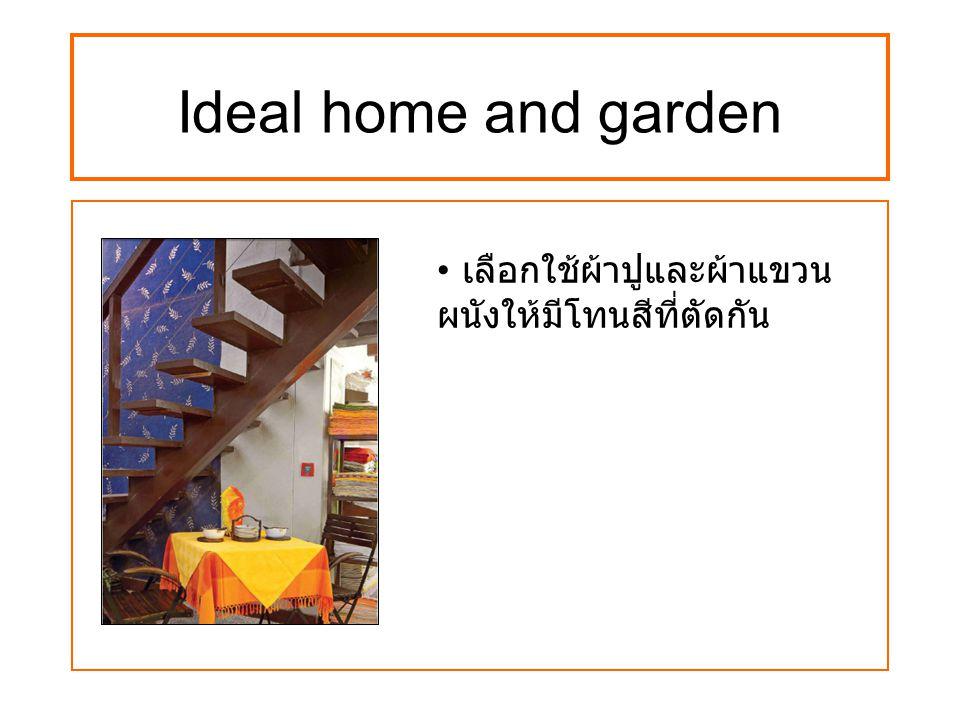 Ideal home and garden เลือกใช้ผ้าปูและผ้าแขวน ผนังให้มีโทนสีที่ตัดกัน