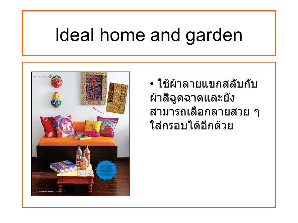 Ideal home and garden ใช้ผ้าลายแขกสลับกับ ผ้าสีฉูดฉาดและยัง สามารถเลือกลายสวย ๆ ใส่กรอบได้อีกด้วย
