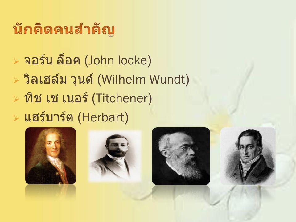  จอร์น ล็อค (John locke)  วิลเฮล์ม วุนด์ (Wilhelm Wundt)  ทิช เช เนอร์ (Titchener)  แฮร์บาร์ต (Herbart)
