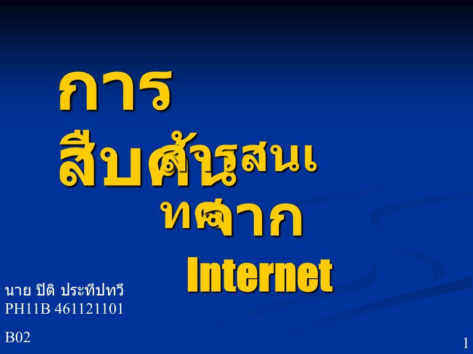 การ สืบค้น สารสนเ ทศ จาก Internet นาย ปิติ ประทีปทวี PH11B 461121101 B02 1