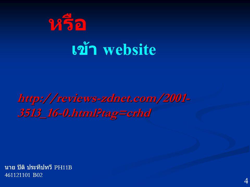หรือ เข้า website http://reviews-zdnet.com/2001- 3513_16-0.html tag=crhd นาย ปิติ ประทีปทวี PH11B 461121101 B02 4