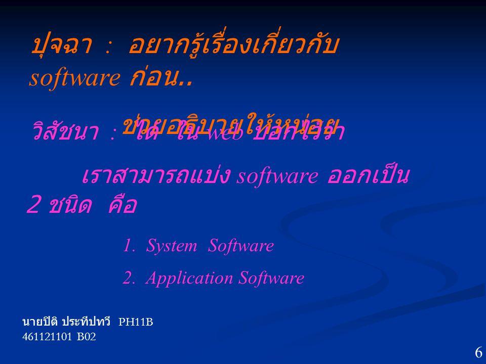 ปุจฉา : อยากรู้เรื่องเกี่ยวกับ software ก่อน..
