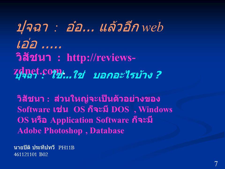 ปุจฉา : อ๋อ... แล้วอีก web เอ่อ..... วิสัชนา : http://reviews- zdnet.com.