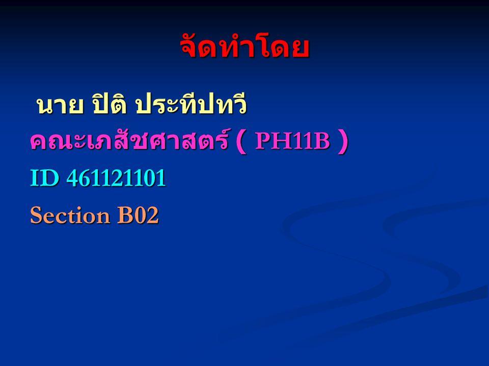 จัดทำโดย นาย ปิติ ประทีปทวี นาย ปิติ ประทีปทวี คณะเภสัชศาสตร์ ( PH11B ) ID 461121101 Section B02