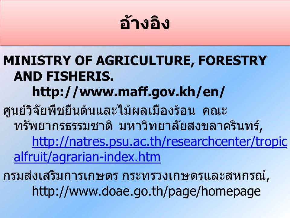 อ้างอิง MINISTRY OF AGRICULTURE, FORESTRY AND FISHERIS.