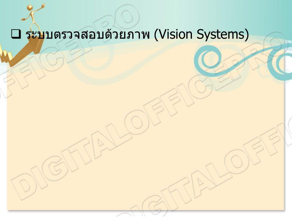  ระบบตรวจสอบด้วยภาพ (Vision Systems)