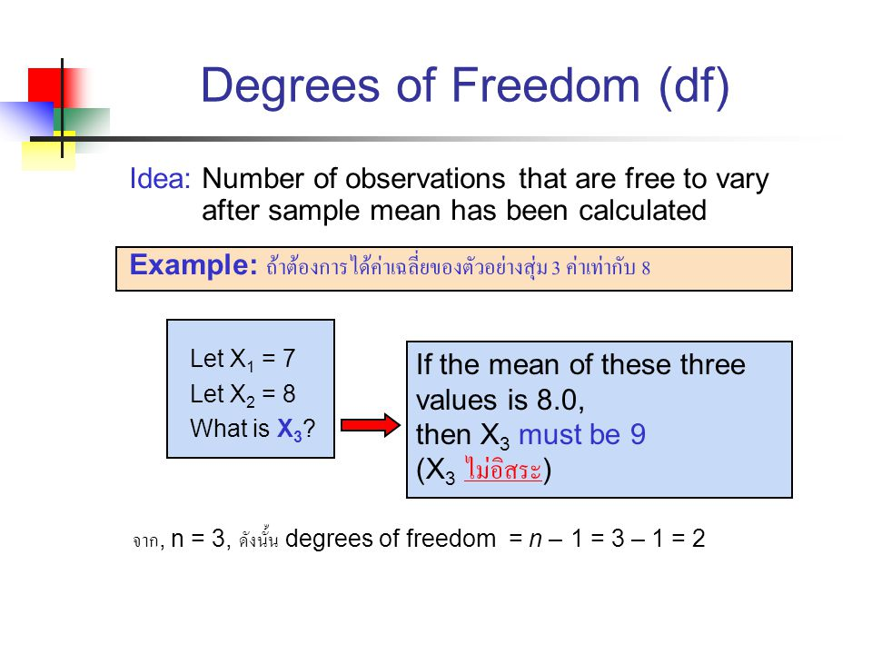 If the mean of these three values is 8.0, then X 3 must be 9 (X 3 ไม่อิสระ ) Degrees of Freedom (df) จาก, n = 3, ดังนั้น degrees of freedom = n – 1 =