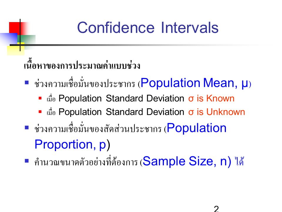  สมมติฐาน (Assumptions)  Population standard deviation is unknown  Population is normally distributed  ถ้า population ไม่เป็น normal จะต้องใช้ตัวอย่างจำนวนมาก  ใช้ Student's t Distribution  การประมาณช่วงความเชื่อมั่น : ( เมื่อ t เป็น critical value ของ t distribution ที่มี df = n-1 และพื้นที่ใต้กราฟ α/2 ในแต่ ละด้านของ Curve) Confidence Interval for μ (σ Unknown) (continued)