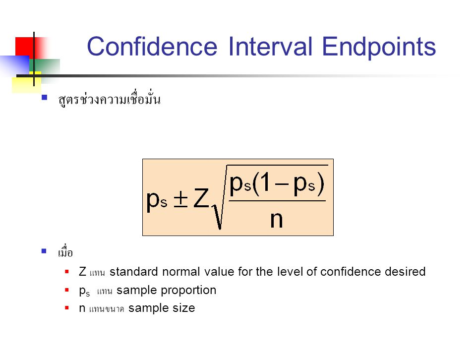 Confidence Interval Endpoints  สูตรช่วงความเชื่อมั่น  เมื่อ  Z แทน standard normal value for the level of confidence desired  p s แทน sample propo