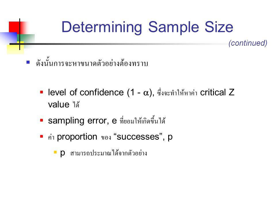 Determining Sample Size  ดังนั้นการจะหาขนาดตัวอย่างต้องทราบ  level of confidence (1 -  ), ซึ่งจะทำให้หาค่า critical Z value ได้  sampling error, e