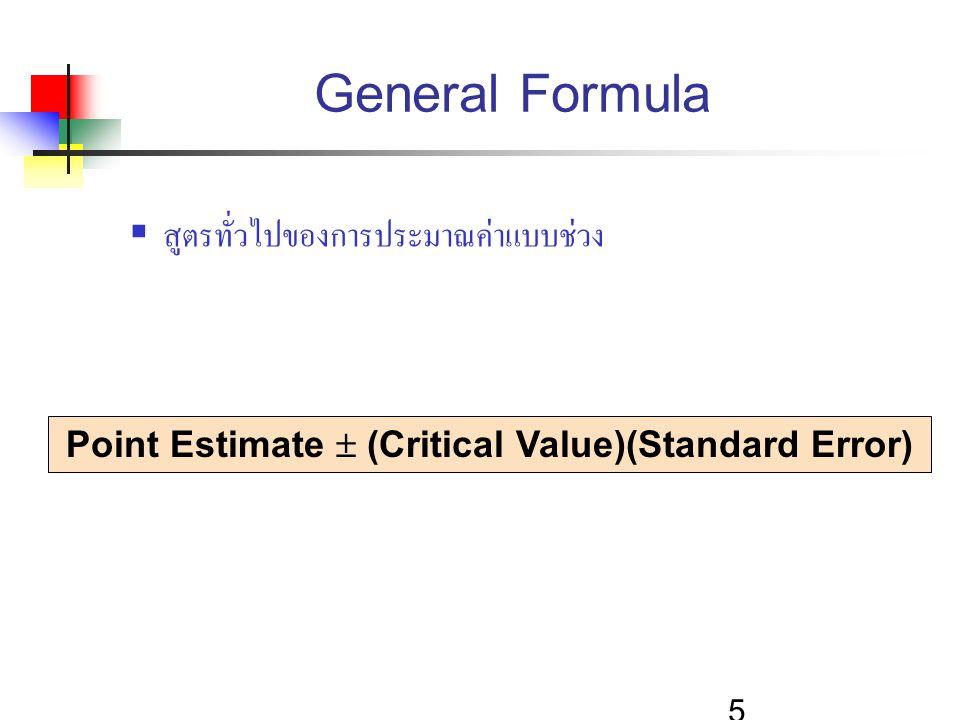 Student's t Table Upper Tail Area df.25.10.05 11.0003.0786.314 2 0.8171.886 2.920 30.7651.6382.353 t 0 2.920 ค่าในตารางจะเป็น t values, ไม่ใช่ probabilities Let: n = 3 df = n - 1 = 2  =.10  /2 =.05  /2 =.05