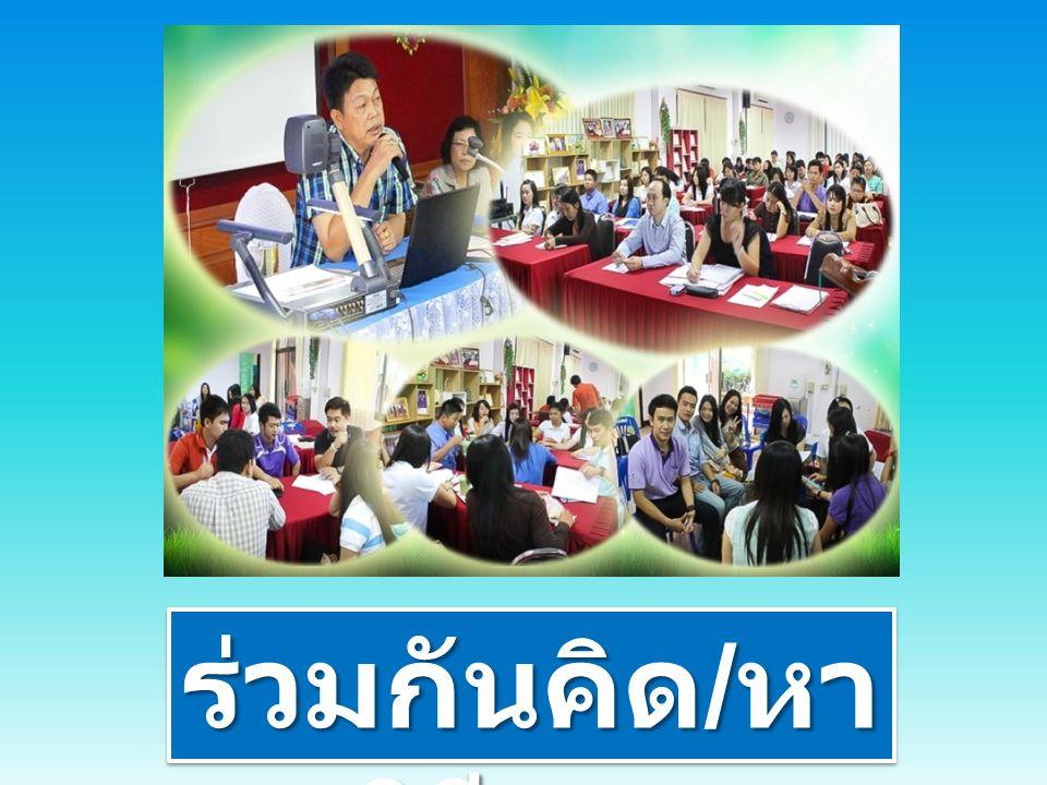 โรงเรียน ชุมชน เครือข่าย ร่วมกันทำร่วมกันทำPD C A