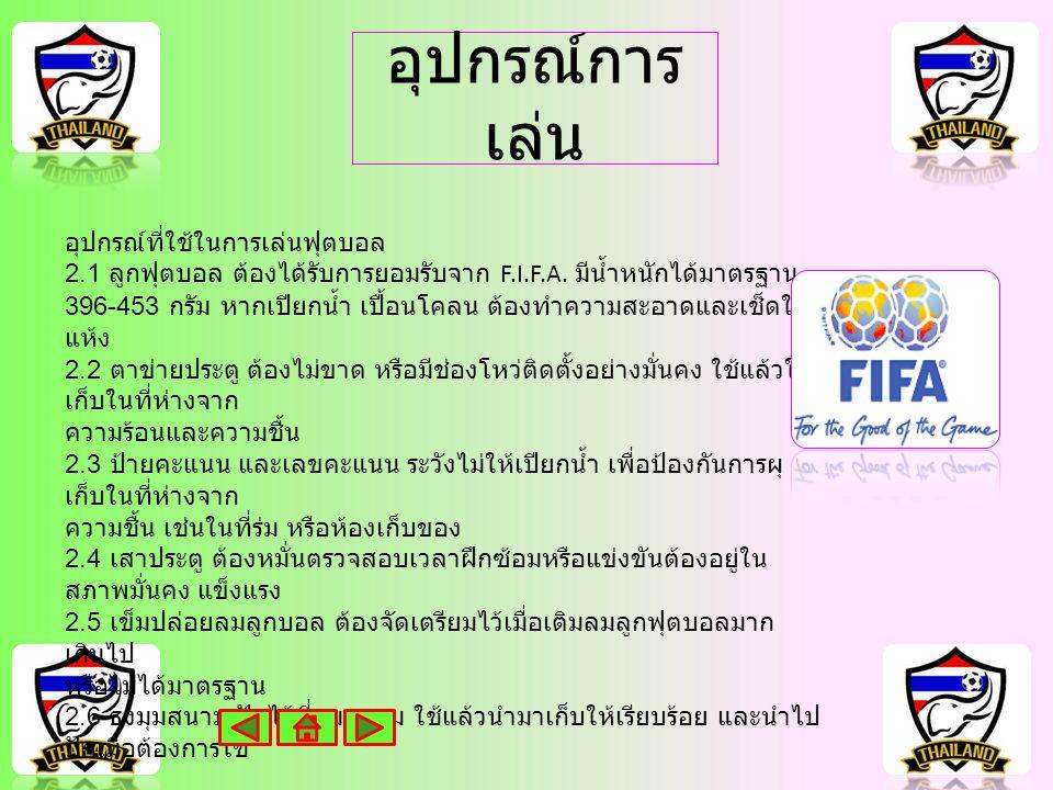 อุปกรณ์การ เล่น อุปกรณ์ที่ใช้ในการเล่นฟุตบอล 2.1 ลูกฟุตบอล ต้องได้รับการยอมรับจาก F.I.F.A.
