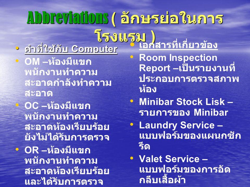 Abbreviations ( อักษรย่อในการ โรงแรม ) เอกสารที่เกี่ยวข้อง Room Inspection Report – เป็นรายงานที่ ประกอบการตรวจสภาพ ห้อง Minibar Stock Lisk – รายการขอ