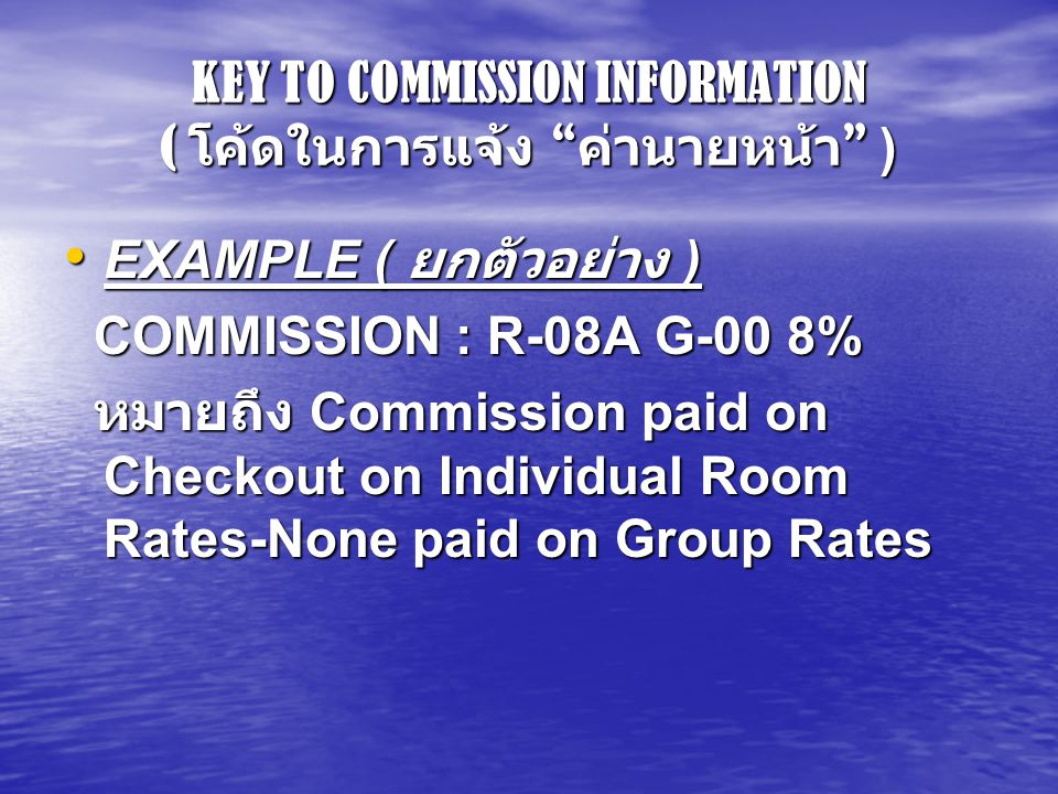 "KEY TO COMMISSION INFORMATION ( โค้ดในการแจ้ง "" ค่านายหน้า "" ) EXAMPLE ( ยกตัวอย่าง ) EXAMPLE ( ยกตัวอย่าง ) COMMISSION : R-08A G-00 8% COMMISSION : R"