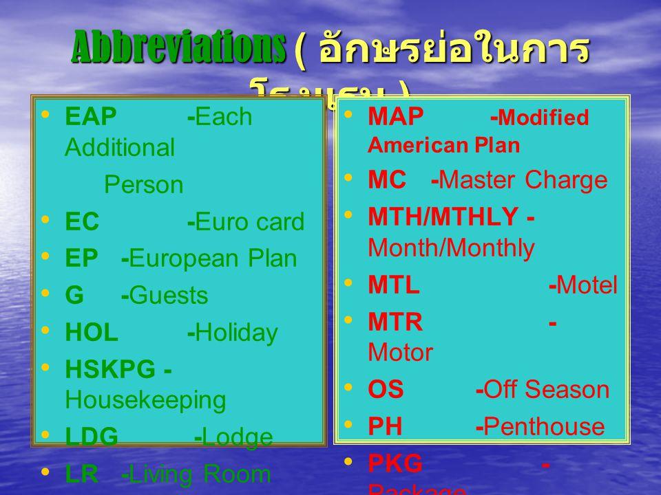 Abbreviations ( อักษรย่อในการ โรงแรม ) EAP -Each Additional Person EC -Euro card EP -European Plan G -Guests HOL -Holiday HSKPG - Housekeeping LDG -Lo