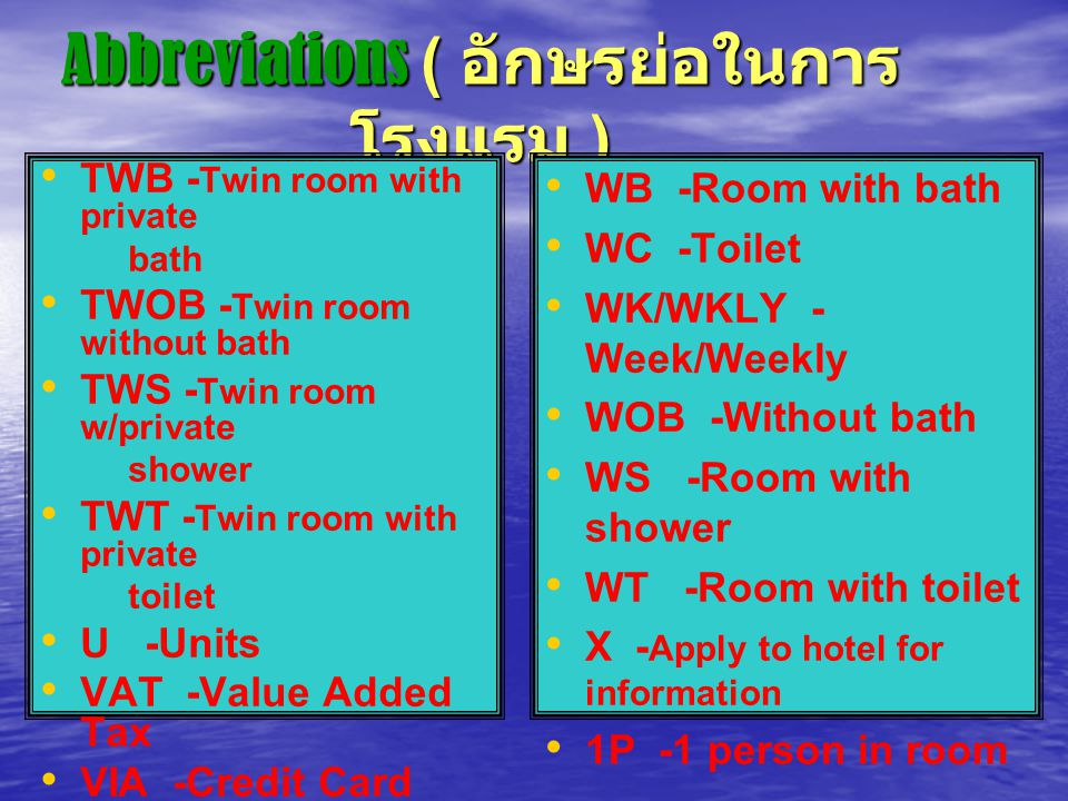 Abbreviations ( อักษรย่อในการ โรงแรม ) TWB - Twin room with private bath TWOB - Twin room without bath TWS - Twin room w/private shower TWT - Twin roo