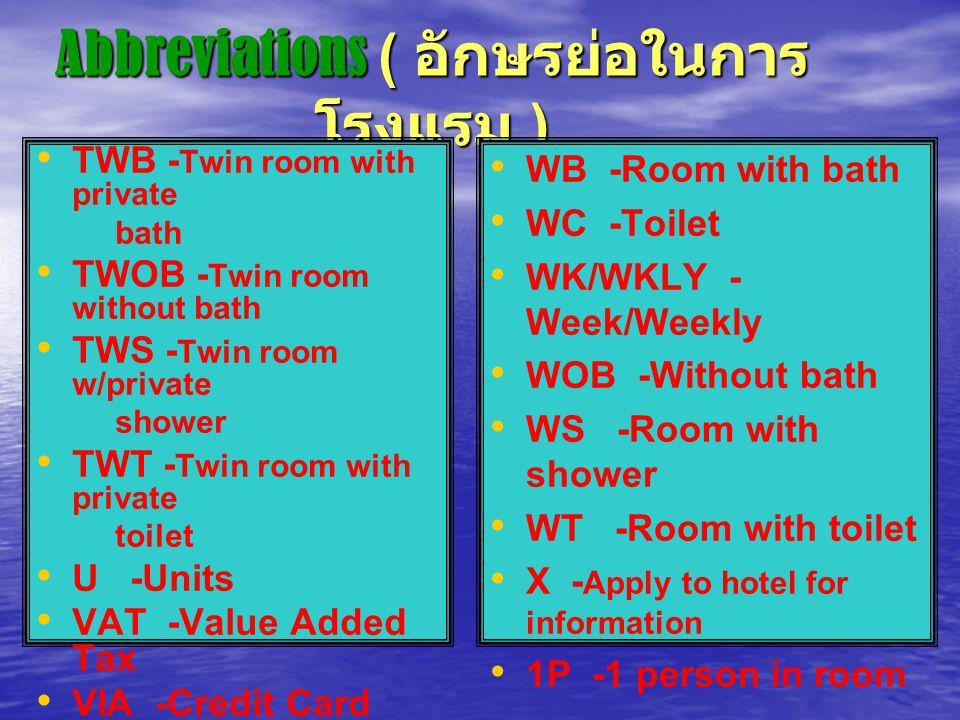 Abbreviations ( อักษรย่อในการ โรงแรม ) คำที่ใช้รายงาน c/o - แขกที่ออกไป แล้ว ooo -out of order ( ห้องชำรุด ) DND -Do not Disturb ( ห้ามรบกวน ) xx จำนวนแขกที่ อยู่ในห้อง ศัพท์ที่ควรรู้ Make Up Room – กำลังทำ ความ สะอาด Please Make Up the Room- กรุณา ทำความสะอาด Please Tidy My Room – กรุณาทำ ความสะอาด Beds Used – ห้อง ยังล็อค ประตูมีป้าย แสดงว่าห้องยังใช้ อยู่ Vacant – ห้อง พร้อมที่จะใช้