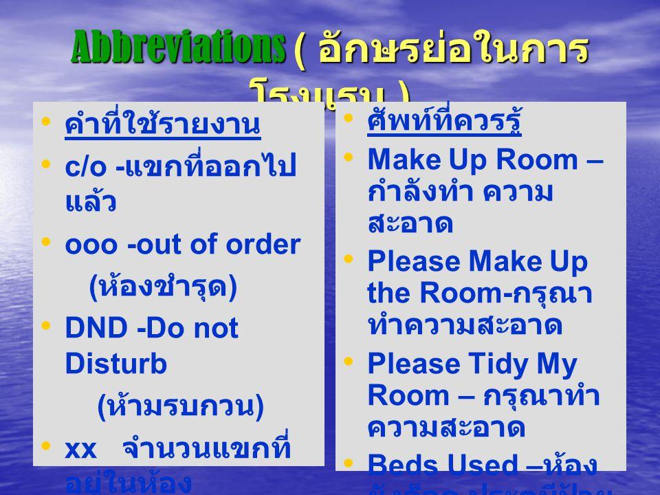 Abbreviations ( อักษรย่อในการ โรงแรม ) คำที่ใช้รายงาน c/o - แขกที่ออกไป แล้ว ooo -out of order ( ห้องชำรุด ) DND -Do not Disturb ( ห้ามรบกวน ) xx จำนว