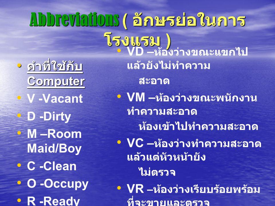 Abbreviations ( อักษรย่อในการ โรงแรม ) VD – ห้องว่างขณะแขกไป แล้วยังไม่ทำความ สะอาด VM – ห้องว่างขณะพนักงาน ทำความสะอาด ห้องเข้าไปทำความสะอาด VC – ห้อ