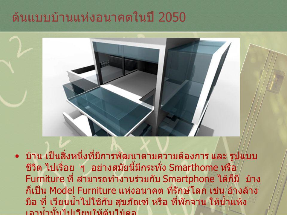 ต้นแบบบ้านแห่งอนาคตในปี 2050 ( ต่อ ) ทาง Yanko Design จึงนำเสนอบ้านตัวอย่างแห่งอนาคต ที่เกิดจากความร่วมมือ ของ Designer 26 คน