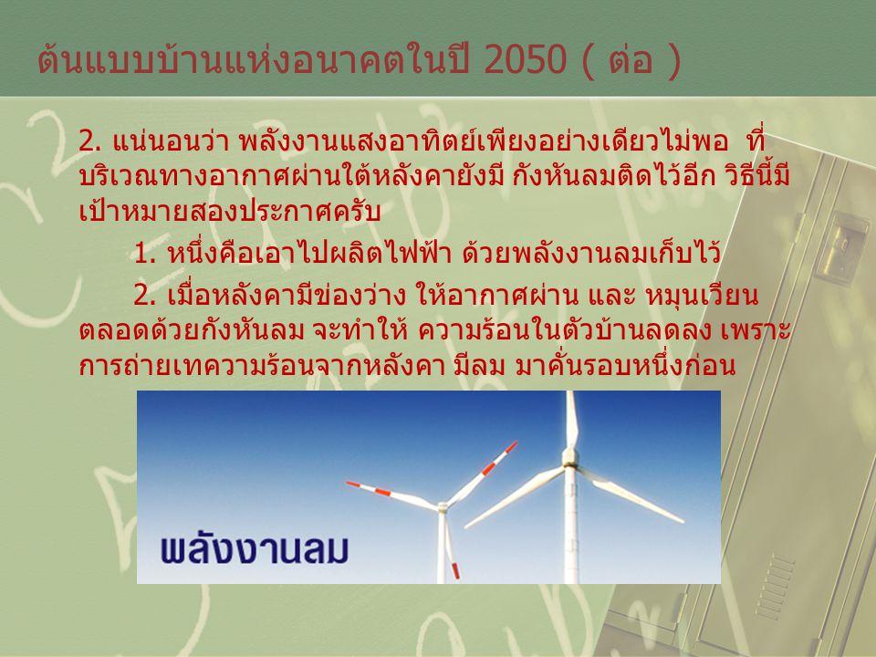 ต้นแบบบ้านแห่งอนาคตในปี 2050 ( ต่อ ) 3.