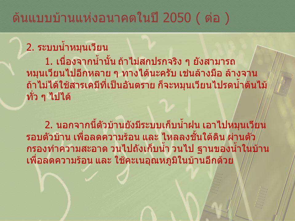 ต้นแบบบ้านแห่งอนาคตในปี 2050 ( ต่อ ) 3.ระบบเพื่อผู้อยู่อาศัย 1.