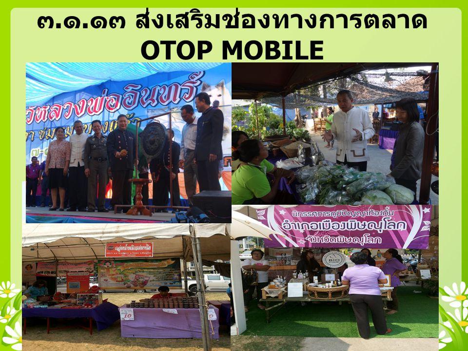 ๓. ๑. ๑๓ ส่งเสริมช่องทางการตลาด OTOP MOBILE TO THE FACTORY AND FESTIVAL