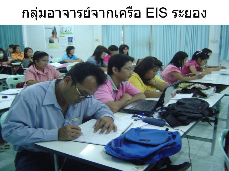 กลุ่มอาจารย์จากเครือ EIS ระยอง