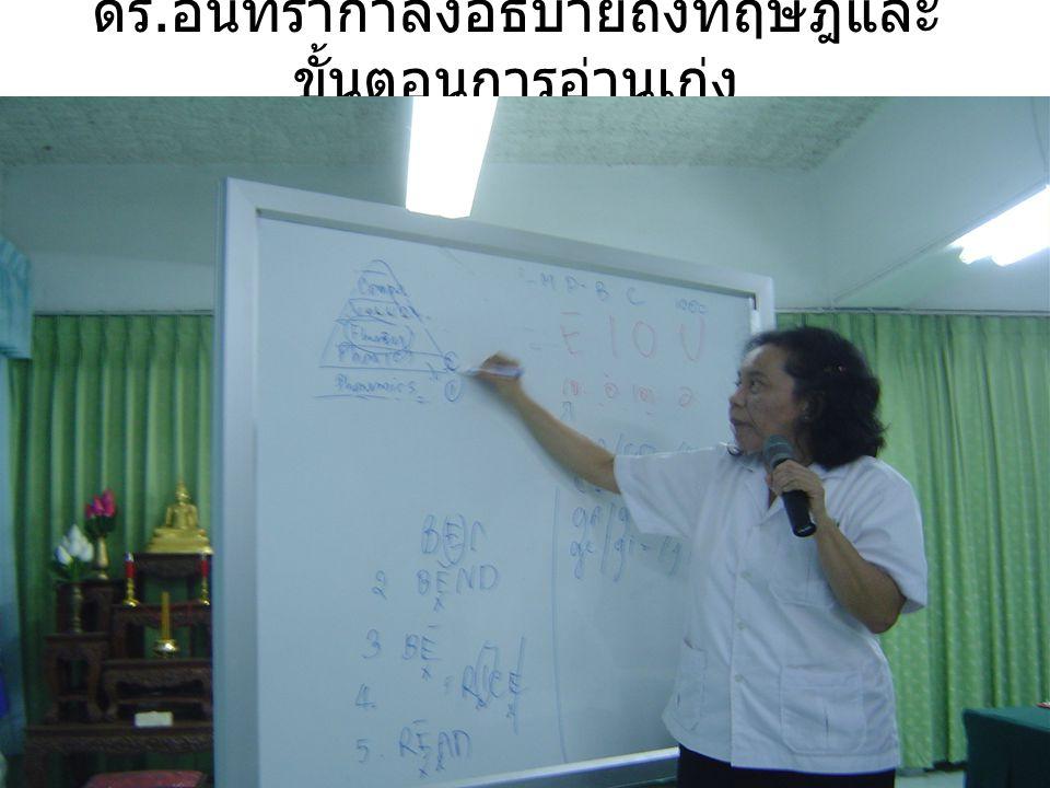 ดร. อินทิรากำลังอธิบายถึงทฤษฎีและ ขั้นตอนการอ่านเก่ง