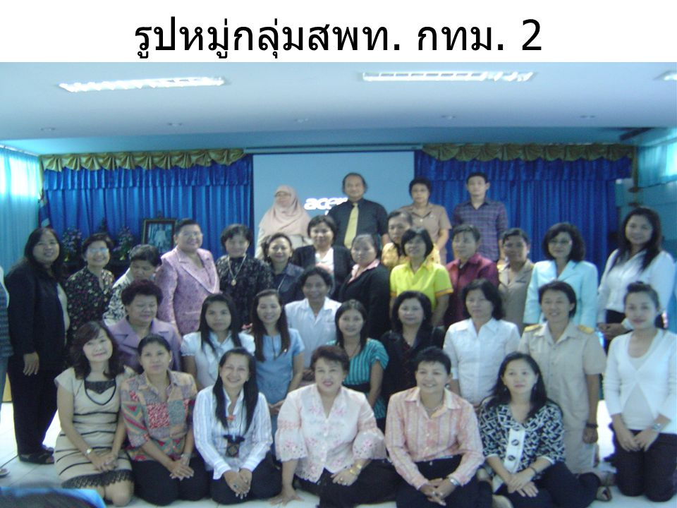 กลุ่มข้าราชการสังกัดสพฐ. ที่ กระทรวงศึกษาธิการ