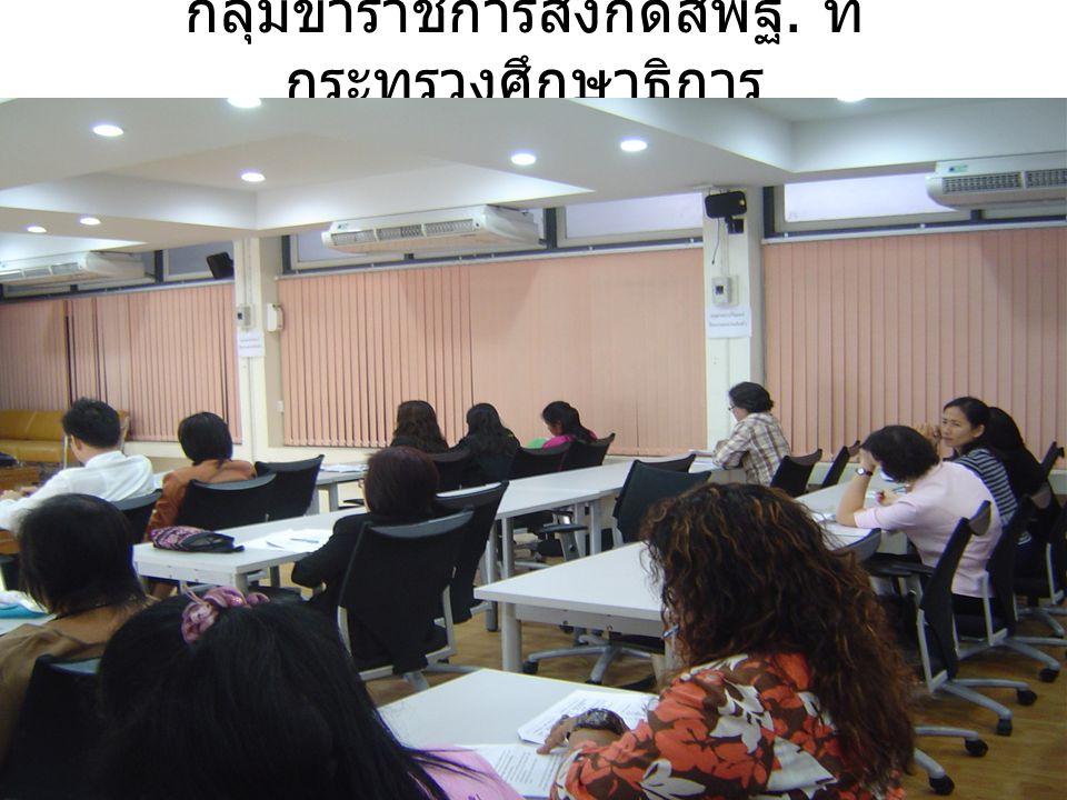 บรรยากาศการเรียนการสอน ( กลุ่ม สพฐ.)