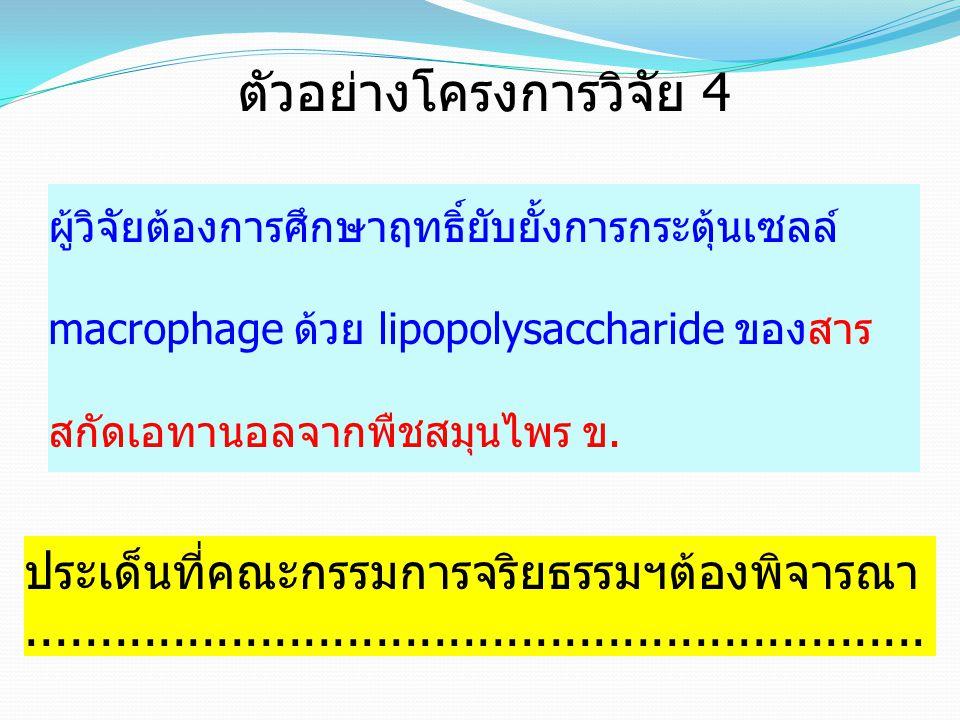 ผู้วิจัยต้องการศึกษาฤทธิ์ยับยั้งการกระตุ้นเซลล์ macrophage ด้วย lipopolysaccharide ของสาร สกัดเอทานอลจากพืชสมุนไพร ข. ตัวอย่างโครงการวิจัย 4 ประเด็นที