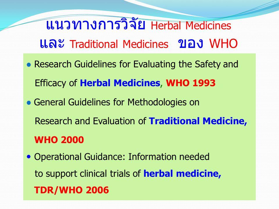 แนวทางการวิจัย Herbal Medicines และ Traditional Medicines ของ WHO Research Guidelines for Evaluating the Safety and Efficacy of Herbal Medicines, WHO