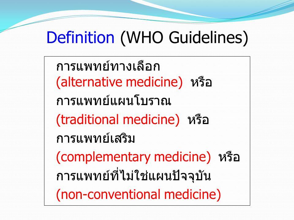 Definition (WHO Guidelines) การแพทย์ทางเลือก (alternative medicine) หรือ การแพทย์แผนโบราณ (traditional medicine) หรือ การแพทย์เสริม (complementary med