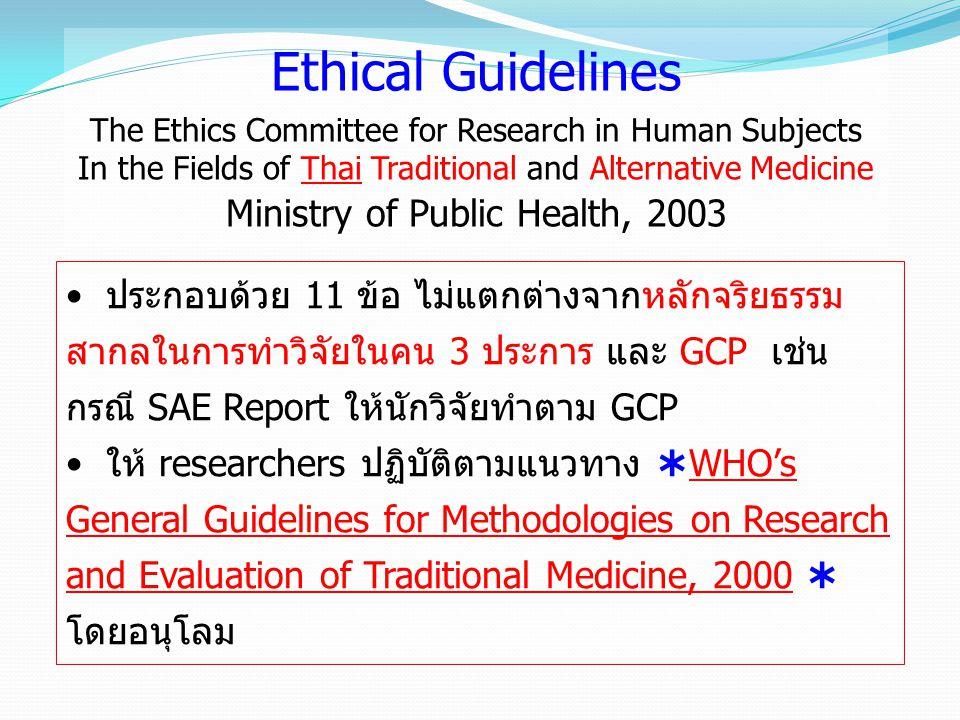 ประกอบด้วย 11 ข้อ ไม่แตกต่างจากหลักจริยธรรม สากลในการทำวิจัยในคน 3 ประการ และ GCP เช่น กรณี SAE Report ให้นักวิจัยทำตาม GCP ให้ researchers ปฏิบัติตาม
