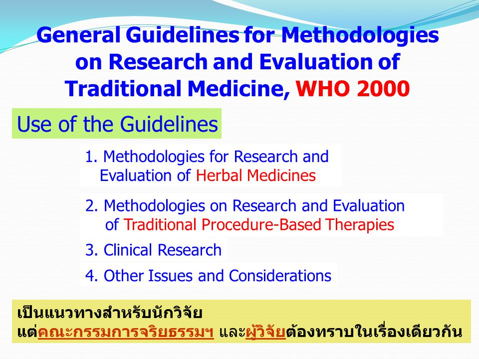 1. Methodologies for Research and Evaluation of Herbal Medicines 2. Methodologies on Research and Evaluation of Traditional Procedure-Based Therapies